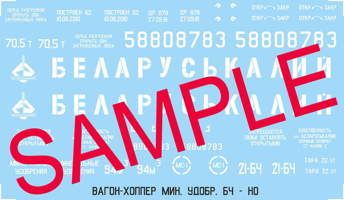 Decals for Hopper Car BelarusKaliy